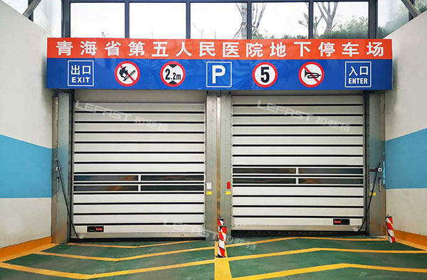 青海省第五人民医院车库硬质快速门